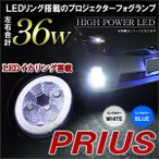 プリウス 30 LEDフォグランプ CCFL イカリング 前期 後期 デイライト 専用設計【福袋】
