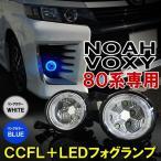ヴォクシー80系 ノア 80系 LEDフォグランプ デイライト CCFL イカリング 専用設計【福袋】