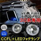 ヴェルファイア30系 アルファード 30系 LED フォグランプ デイライト CCFL イカリング 専用設計【福袋】