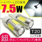 T20 LED バックランプ プリウス 30系 プリウス α SAI アルテッツァ 7.5W 2個セット 魚眼レンズ付き メール便 【福袋】