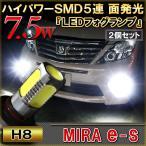 ミライース H8 7.5W級 フォグランプ ホワイト 【福袋】