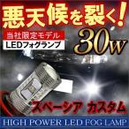スペーシア カスタム LED フォグランプ H8 30W OSRAM