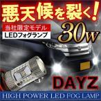 DAYZ デイズ ハイウェイスター LED フォグランプ H16 30W OSRAM製 CREE製 先行予約3月18日順次発送