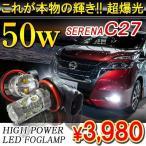新型 セレナ C27 LED フォグランプ H8 50W OSRAM 2個セット バルブ ライト 先行予約3月18日順次発送