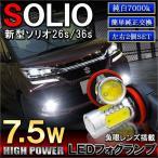 新型 ソリオ MA26S MA36S バンディット LED フォグランプ H11 7.5W 外装 パーツ