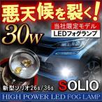 新型 ソリオ MA26S MA36S バンディット LED フォグランプ H11 30W 外装 パーツ OSRAM製