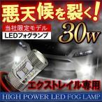 エクストレイル T32 LED フォグランプ H11 30W CREE製 OSRAM製