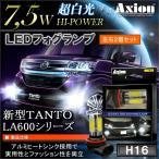 タント LA600S LA610S カスタム対応 パーツ H16 7.5W LEDフォグランプ 2個