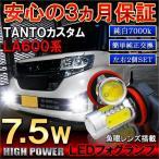 タント カスタム LA600S LED フォグランプ H16 7.5W 外装 パーツ カスタム 左右 セット