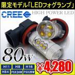 LED フォグランプ 80W HB4 H8 H11 H16 PSX24W PSX26W CREE製 バルブ 外装 左右 セット パーツ プリウス 30 ヴェルファイア 20 アルファード ノア 80 ヴォクシー