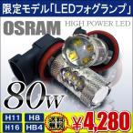 LED フォグランプ 80W HB4 H8 H11 H16 OSRAM製 左右セット プリウス 30 ヴェルファイア 20 ヴォクシー 80