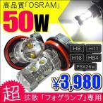 LED フォグランプ H16 HB4 H8 H11 PSX26W OSRAM製 50W バルブ 左右 セット プリウス 30 ヴェルファイア 20 アルファード ノア 80 ヴォクシー 80 後付け