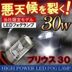 プリウス 30 前期 後期 LED フォグランプ H11 H16 30W OSRAM カスタム パーツ
