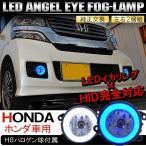 ホンダ LED フォグランプ ファイバーリング H8 2個セット ホワイト ブルー イカリング デイライト N-BOX N-ONE N-WGN オデッセイ フィット フリード