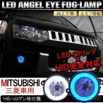 三菱 LED フォグランプ ファイバーリング H8 2個セット ホワイト ブルー イカリング デイライト アウトランダー デリカ D5 D:5 パジェロ V8 V9