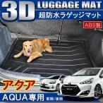 アクア AQUA 前期 3D ラゲッジトレイ ラゲージトレイ ラゲッジマット フロアマット 立体 防水 ラバー トランク カスタム パーツ 内装