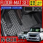 ショッピングBOX 新型 N-BOX N BOX NBOX JF3 JF4 パーツ カスタム フロアマット ラゲッジマット セット 内装 インテリア カーマット Nボックス エヌボックス