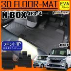 新型 N-BOX N BOX NBOX JF3 JF4 パーツ カスタム 3D フロアマット ブラック 防水 ラバー オールシーズン 内装 ドレスアップ Nボックス エヌボックス