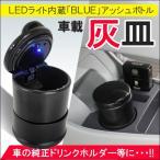灰皿 トヨタ 純正風 LED照明付き 蓋付き シンプル オシャレ 車中泊 オプション