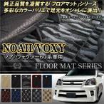 ノア 60系 ヴォクシー 60系 専用 フロアマット カラー選択 売り切り商品 内装 カスタム パーツ