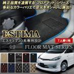 期間限定 エスティマ 30系 40系 7人乗り 専用 フロアマット カラー選択 内装 パーツ カスタム 現品限り