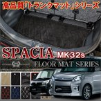 スペーシア カスタム 対応 MK32S ラゲッジマット トランクマット ブラック 訳あり 在庫一掃セール 売り切り ポイント10倍 送料無料
