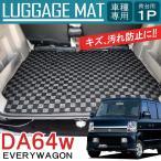 エブリィワゴン DA64 ラゲッジマット カラー選択