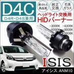 アイシス Isis HID ヘッドライト D4C D4R D4S 兼用 純正交換 35W バルブ バナー 12V