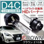 クラウン 210系 HID ヘッドライト D4C D4R D4S 兼用 純正交換 35W バルブ バナー 12V