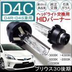 プリウス 30 HID ヘッドライト D4C D4R D4S 兼用 純正交換 35W バルブ バナー 12V