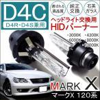 マークX HID ヘッドライト D4C D4R D4S 兼用 純正交換 35W バルブ バナー 12V