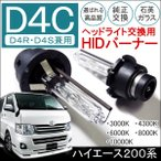 ハイエース200系 HID ヘッドライト D4C D4R D4S 兼用 純正交換 35W バルブ バナー 12V