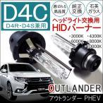アウトランダー PHEV HID ヘッドライト D4C D4R D4S 兼用 純正交換 35W バルブ バナー 12V