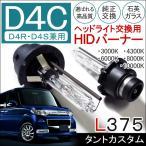 タント L375S HID ヘッドライト D4C D4R D4S 兼用 純正交換 35W バルブ バナー 12V