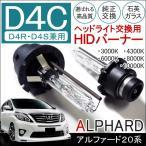 アルファード 20系 HID ヘッドライト D4C D4R D4S 兼用 純正交換 35W バルブ バナー 12V 【福袋】