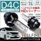 ヴェルファイア 20系 HID ヘッドライト D4C D4R D4S 兼用 純正交換 35W バルブ バナー 12V