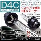 ノア 70系 ヴォクシー 70系 HID ヘッドライト D4C D4R D4S 兼用 純正交換 35W バルブ バナー 12V