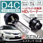 エスティマ 50系 HID ヘッドライト D4C D4R D4S 兼用 純正交換 35W バルブ バナー 12V
