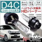 N ONE HID ヘッドライト D4C D4R D4S 兼用 純正交換 35W バルブ バナー 12V