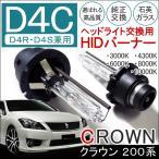 クラウン 200系 HID ヘッドライト D4C D4R D4S 兼用 純正交換 35W バルブ バナー 12V 【福袋】