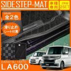 タント LA600S LA610S カスタム対応 ステップマット