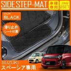 スペーシア MK32S サイド ステップマット エントランスマット ブラック