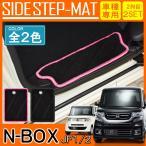 N-BOX N BOX NBOX サイド ステップマット カーマット エントランスマット フロアマット 内装 パーツ ドレスアップ Nボックス エヌボックス