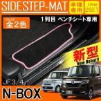 ショッピングBOX 新型 N-BOX N BOX NBOX JF3 JF4 パーツ カスタム サイド ステップマット カーマット エントランスマット フロアマット 内装 Nボックス エヌボックス