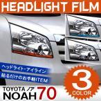 ノア 70系 前期 アイラインフィルム 3色セット ヘッドライト ステッカー NOAH