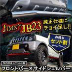 ジムニー JB23 フロント サイド バー ガード 2点セット サイドステップ フロントグリル クロカン オフロード 【福袋】