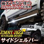 ジムニー JB23 サイド バーガード シェルガード ステップガード 新入荷 オフロード 【福袋】
