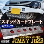 ジムニー JB23 フロントバンパーガード スキッドプレート オフロード