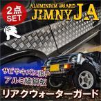ジムニー JA11 JA22 JA71 SJ30 リアクォーターガード アルミ製 ビス止め