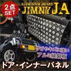 ジムニー JA11 JA22 JA71 SJ30 アルミ 内張り パネル ドアパネル